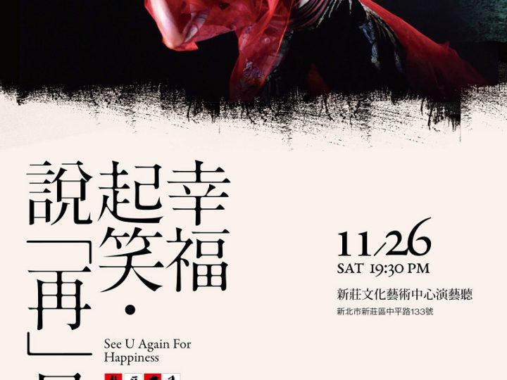 11/26(六)19:30【馨雁舞集《幸福起笑!說「再」見》】