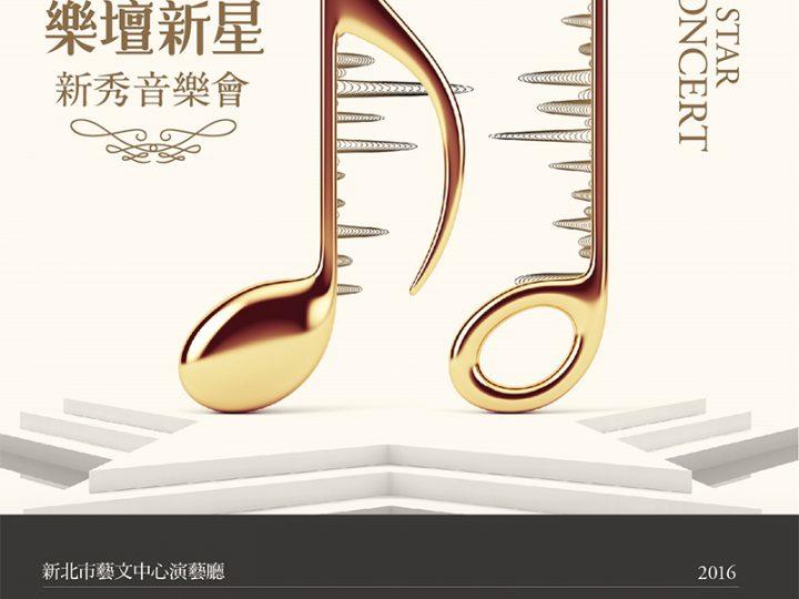 「2016樂壇新星」音樂會活動—歡迎一起至新北藝文中心聽音樂