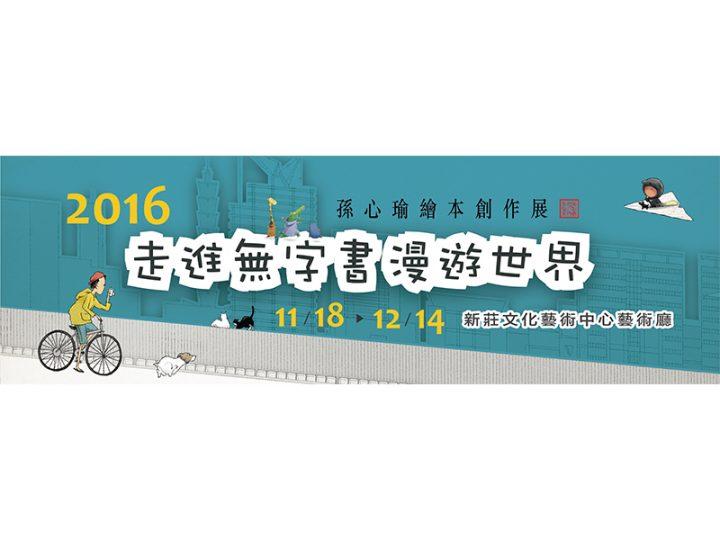11/18-12/14 【走進無字書漫遊世界─孫心瑜繪本創作展】
