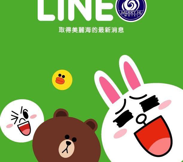快加入美麗海 LINE@ 吧!!
