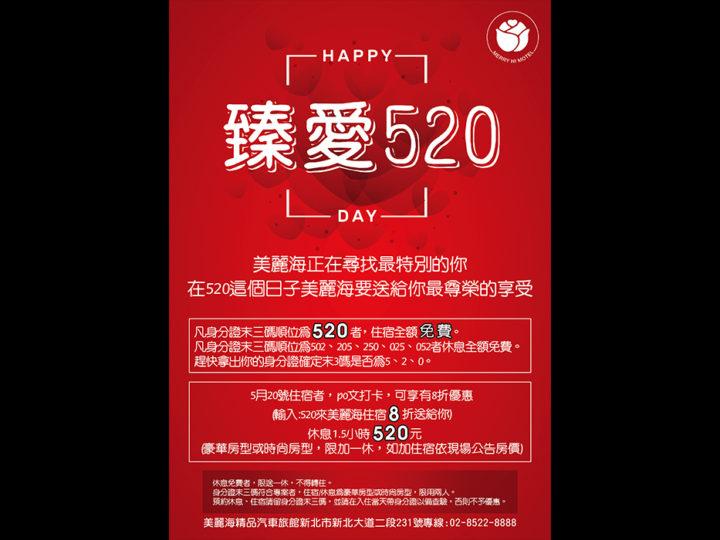 臻愛520 HAPPY DAY(此專案已結束)