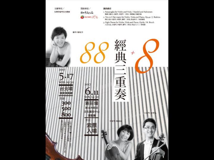 6/11(日)14:30 【台灣中提琴室內樂團《88+8~經典三重奏》】