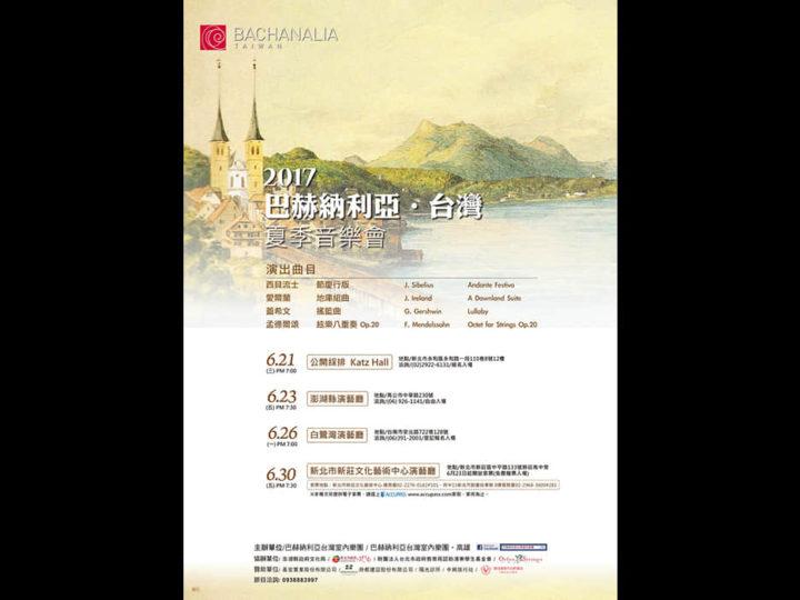 6/30(五)19:30 巴赫納利亞台灣室內樂團《2017巴赫納利亞台灣.夏季音樂會》