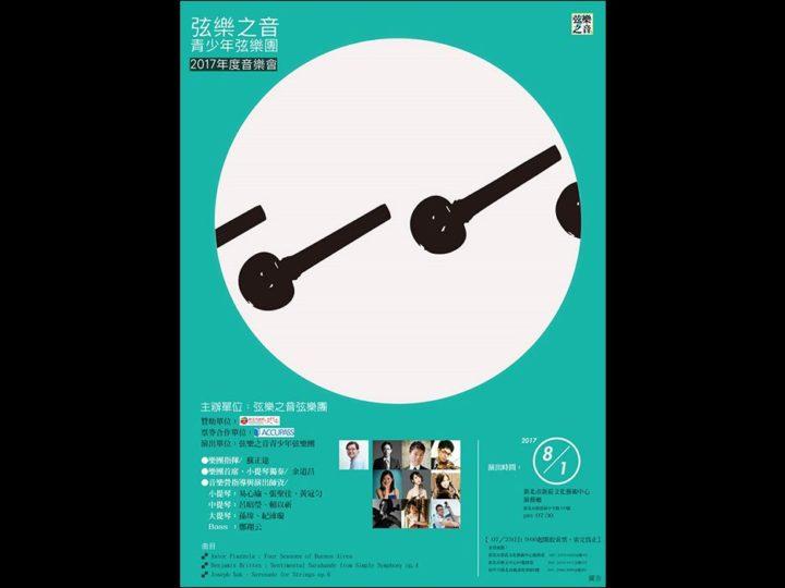 08/01(二)19:30【弦樂之音弦樂團《2017弦樂之音年度音樂會》】