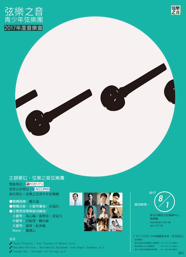 弦樂之音2017-新莊海報-(1)