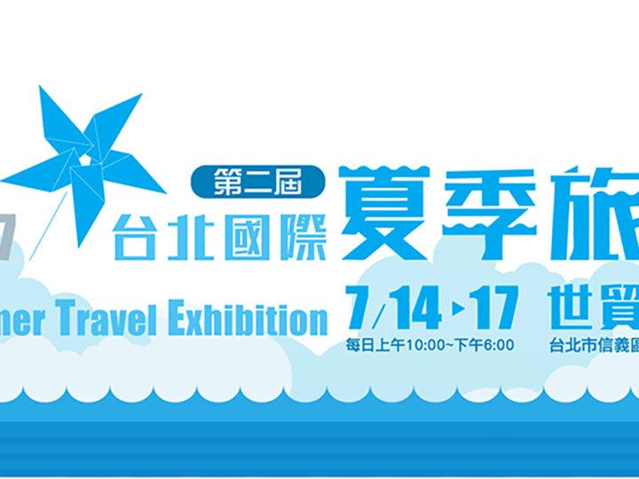 2017 7/14-7/17 STE 台北國際夏季旅展 – 夏季最大旅遊盛會