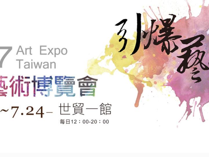2017/7/21-7/24 台灣藝術博覽會-引爆藝術力