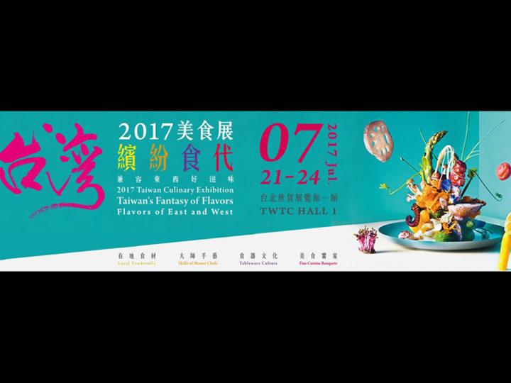 2017台灣美食展