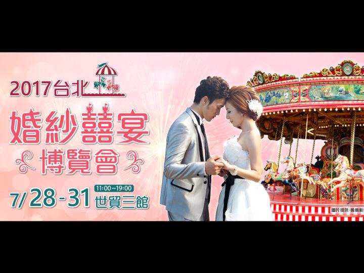 【2017台北婚紗囍宴博覽會7.28-31世貿三館】展覽資訊