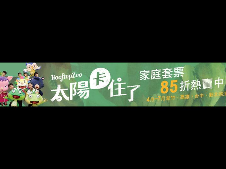 7/29(六)14:30&19:00、7/30(日)10:30&14:30【安徒生和莫札特的創意劇場《屋頂動物園-太陽卡住了!》】