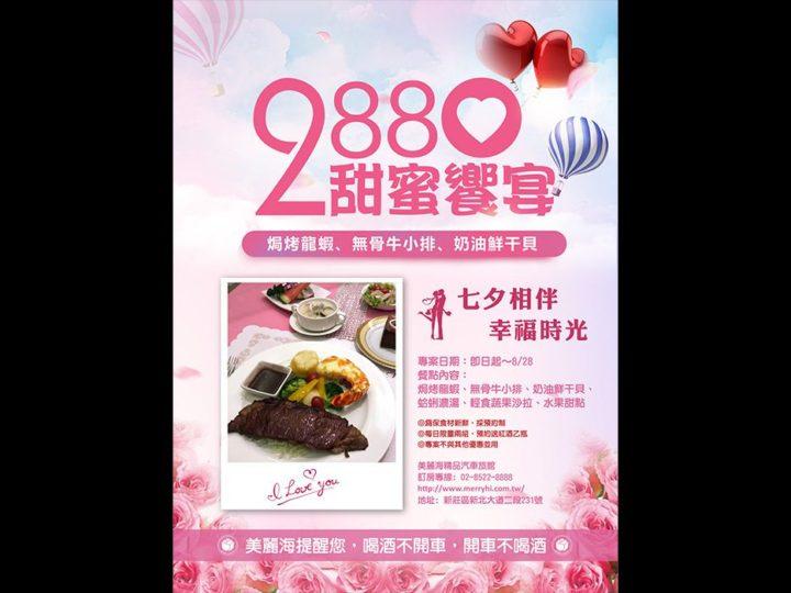2880甜蜜饗宴(此專案已結束)