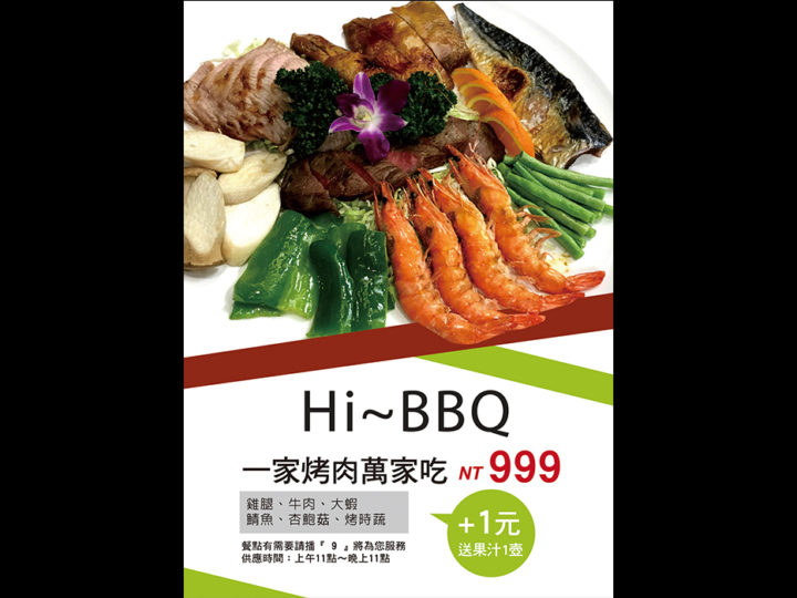 Hi~BBQ  一家烤肉萬家吃 NT999