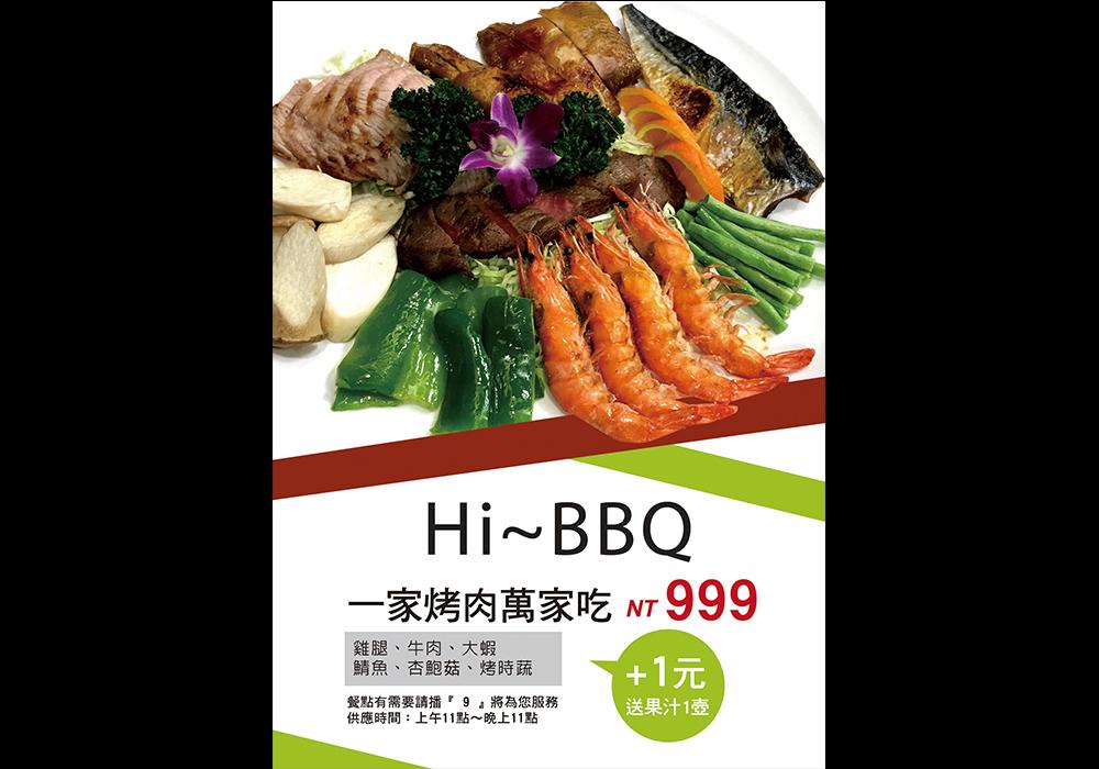 Hi~BBQ  一家烤肉萬家吃 (專案已結束)