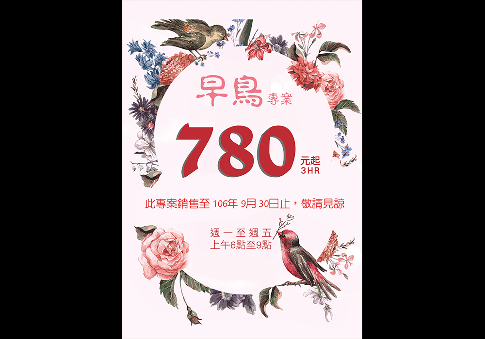 《早鳥專案780元起3HR》此專案銷售至106年9月30日止,敬請見諒