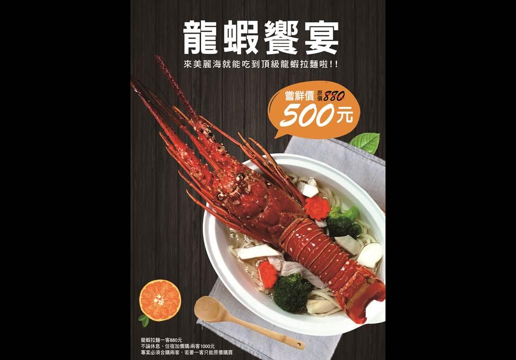 龍蝦饗宴(此專案已結束)