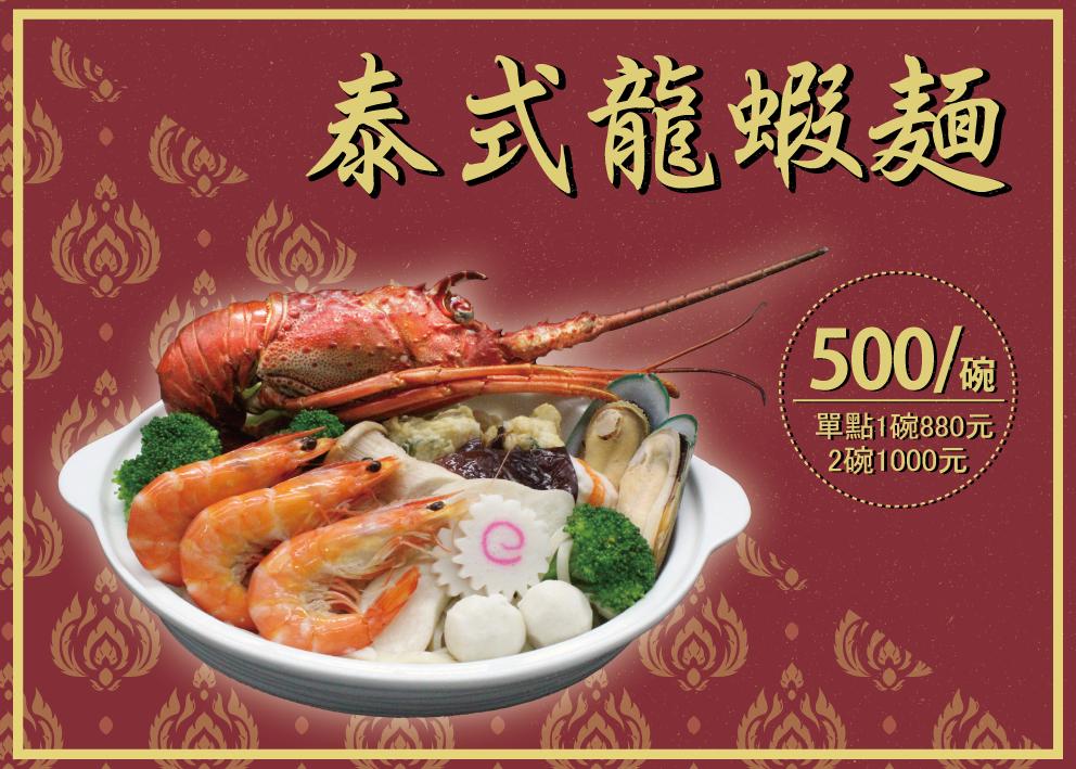 泰式龍蝦麵