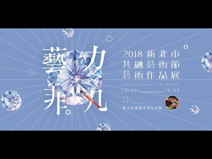 藝力非凡-2018新北市共融藝術節藝術作品展